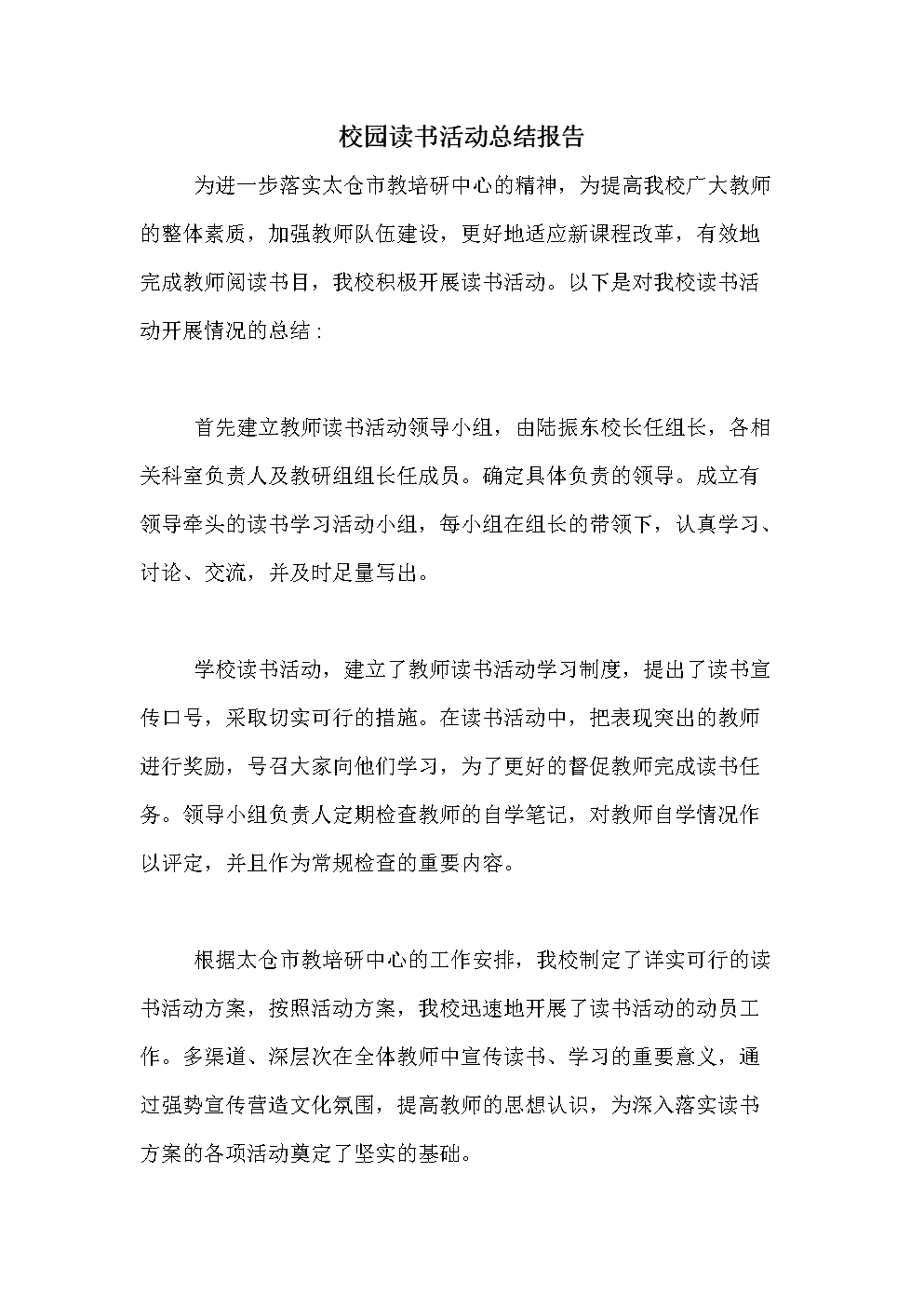 校園讀書活動總結報告.doc