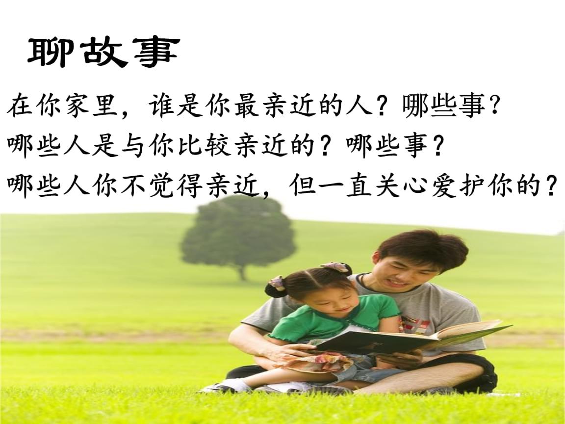 初中《我與           的故事》七年級作文指導.ppt