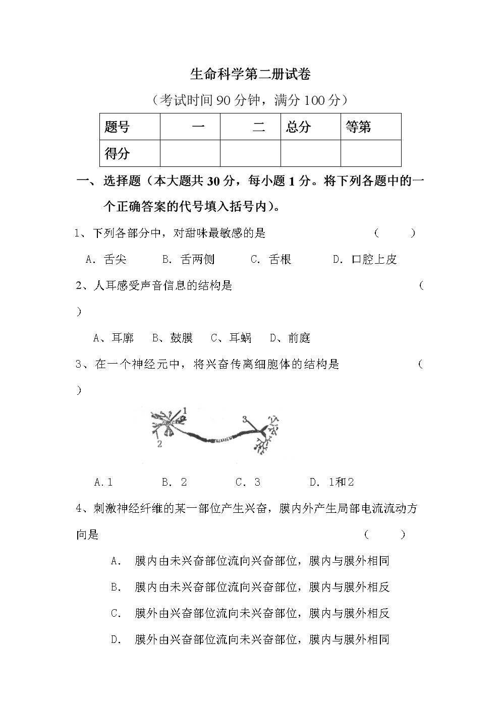 生命科學第二冊試卷.doc