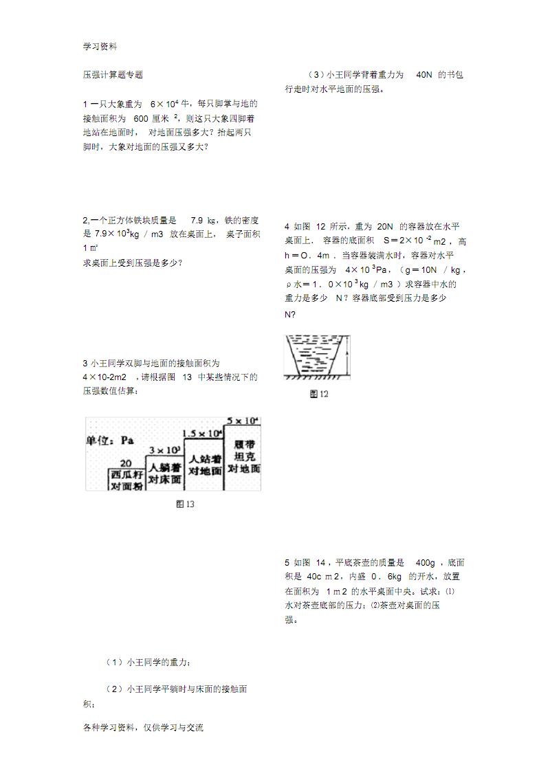 壓強計算經典題(含答案)教學提綱.pdf