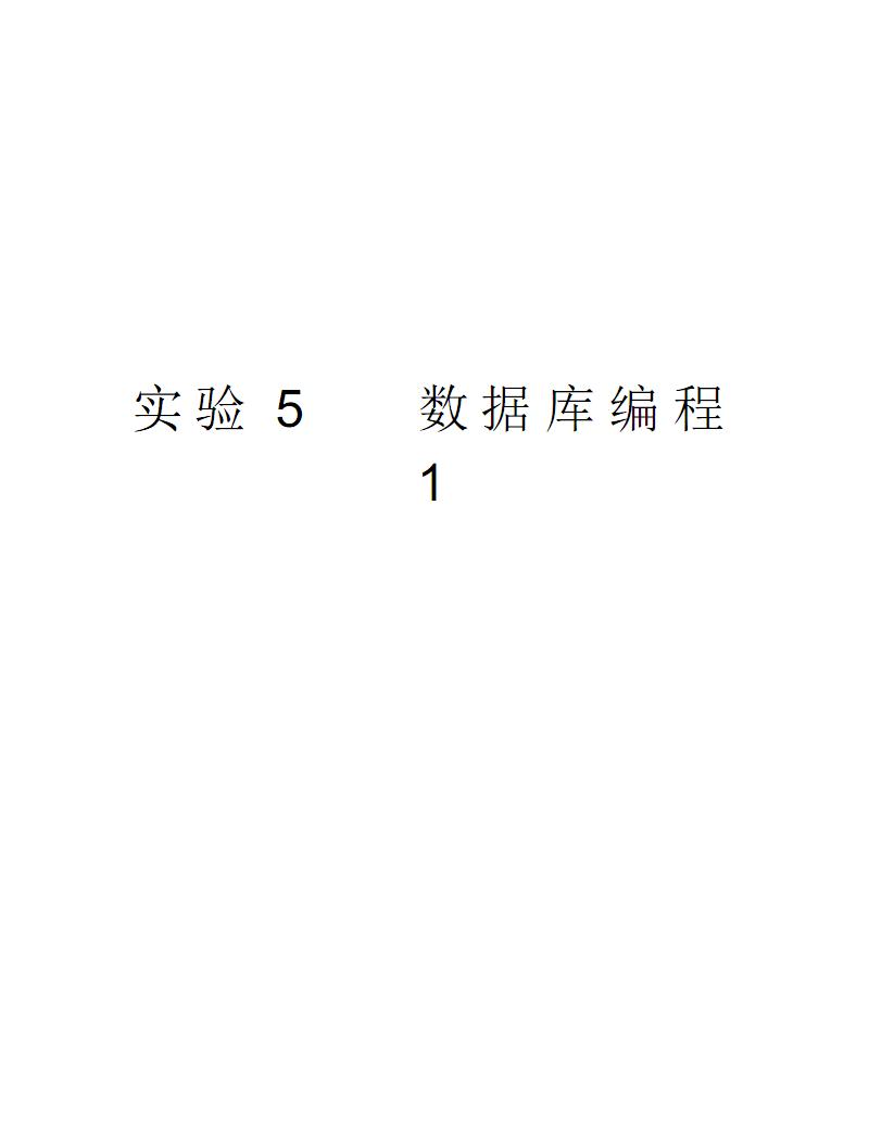 實驗5數據庫編程1教程文件.pdf