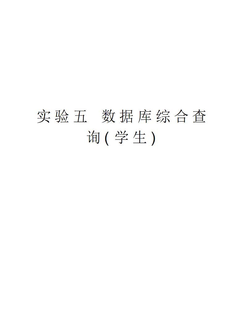 實驗五數據庫綜合查詢(學生)教學提綱.pdf