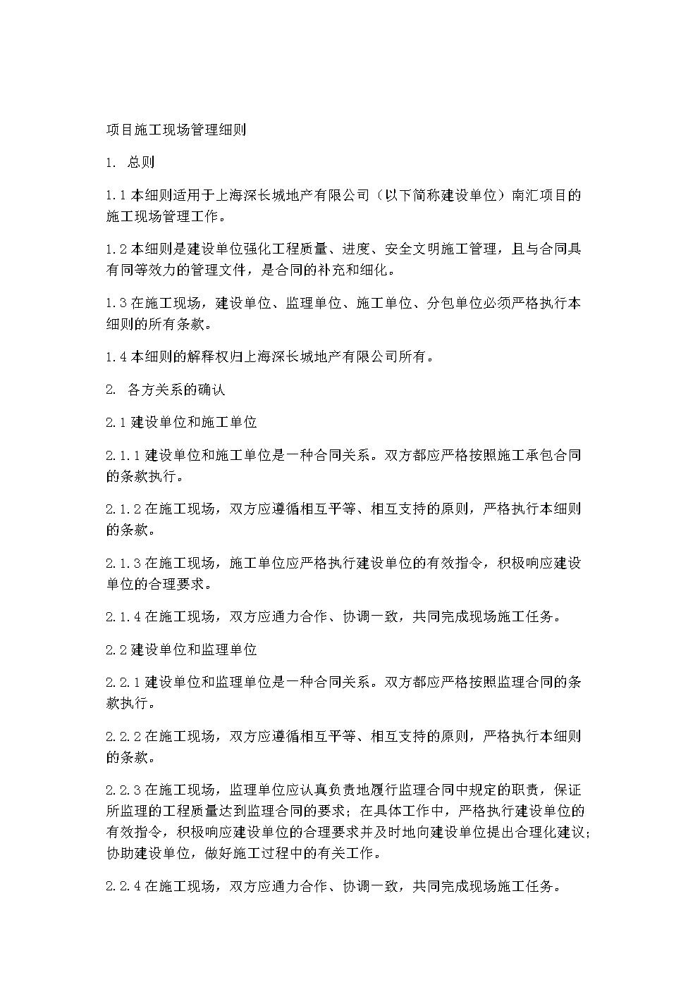 施工現場管理細則工程管理類別.doc
