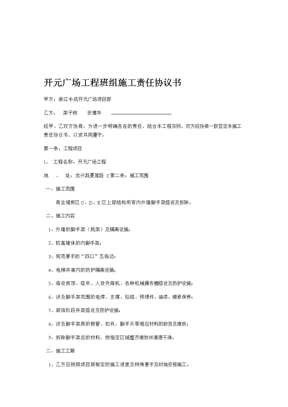 施工班組責任書架子班安建華.doc