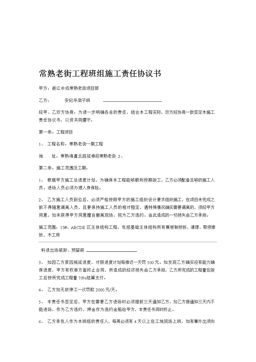 施工班組責任書泥工班常熟老街沈漢文.doc