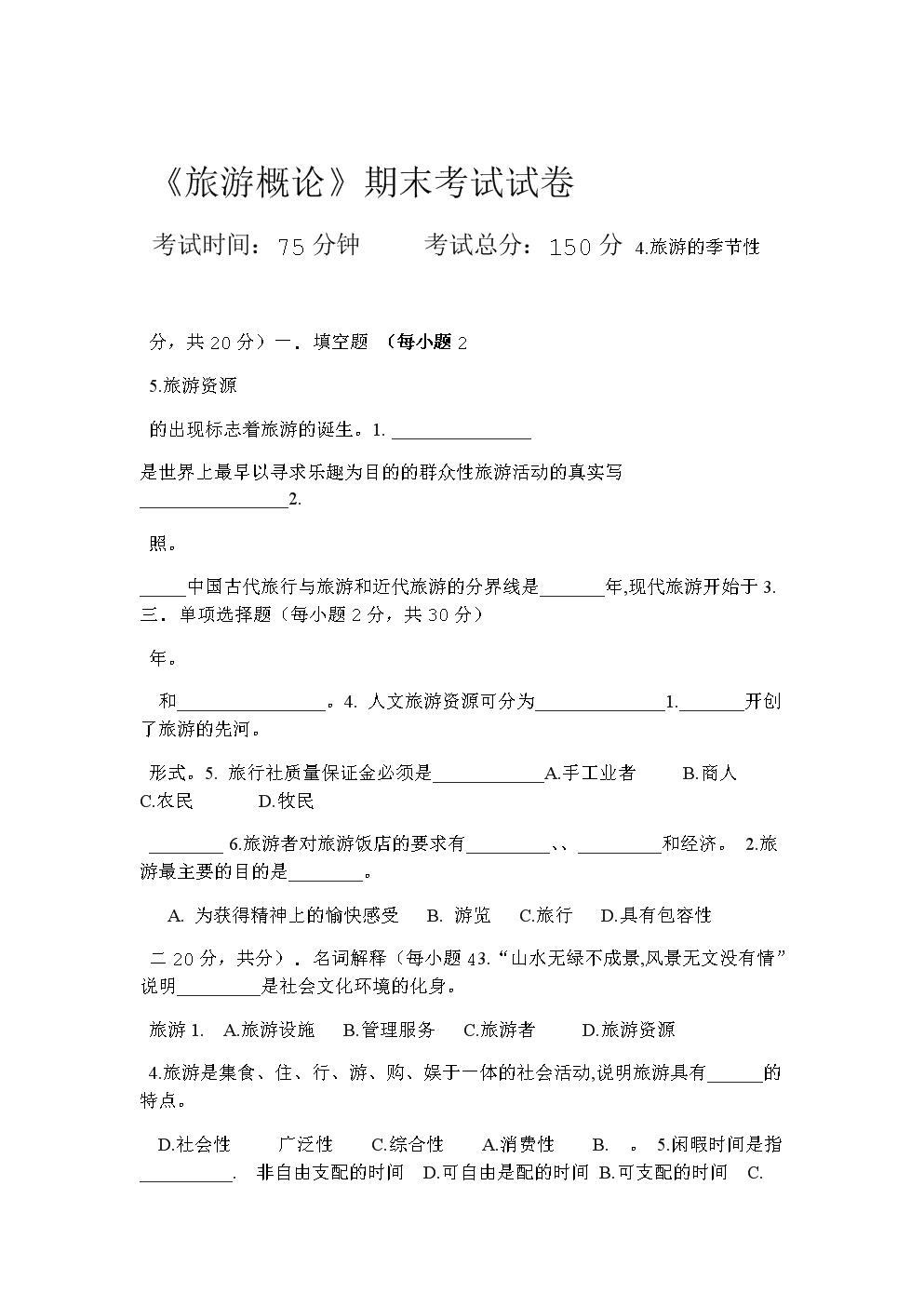 旅游概論期末考試試題.doc