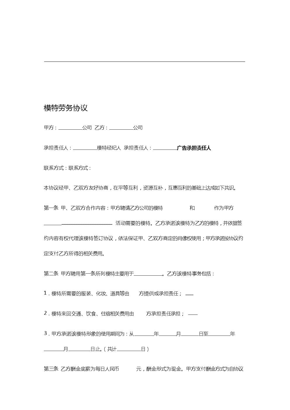 晚會模特勞務協議.doc