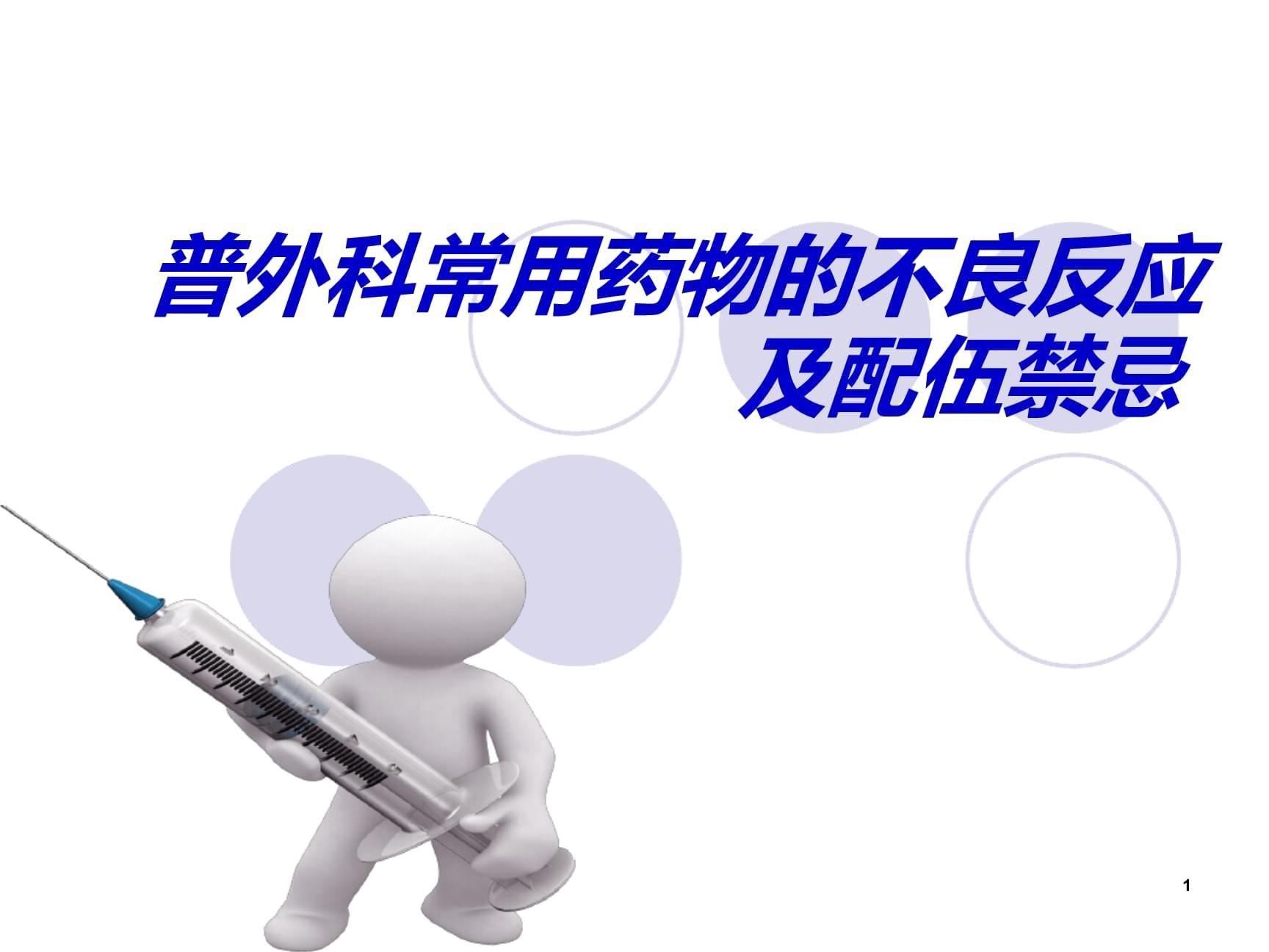 普外科常用藥物的不良反應及配伍禁忌參考幻燈片.ppt