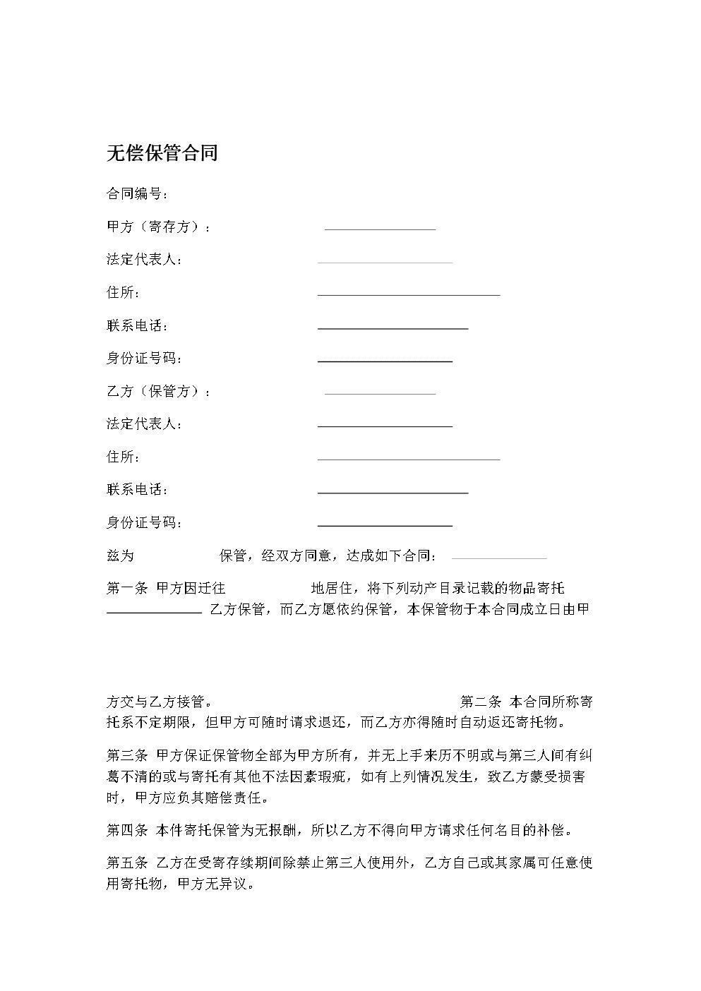 無償保管合同------律師審查精修版.doc