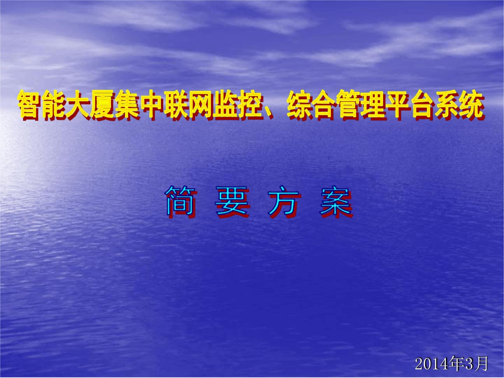 智能大廈聯網集中監控綜合管理平臺--系統簡要方案.ppt