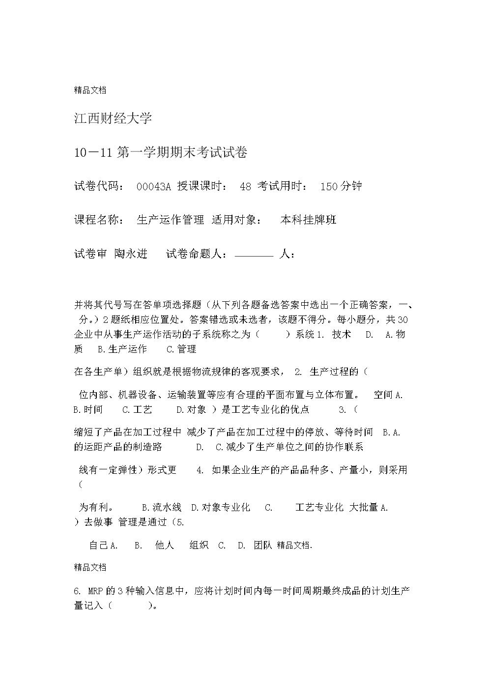 最新【精選】生產運作管理試卷2資料.doc