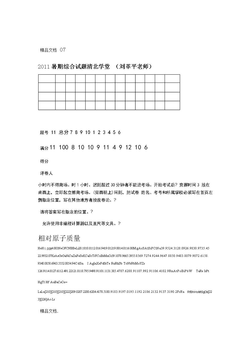 最新【精選】清北學堂暑期綜合試題及答案-07劉革平老師資料.doc