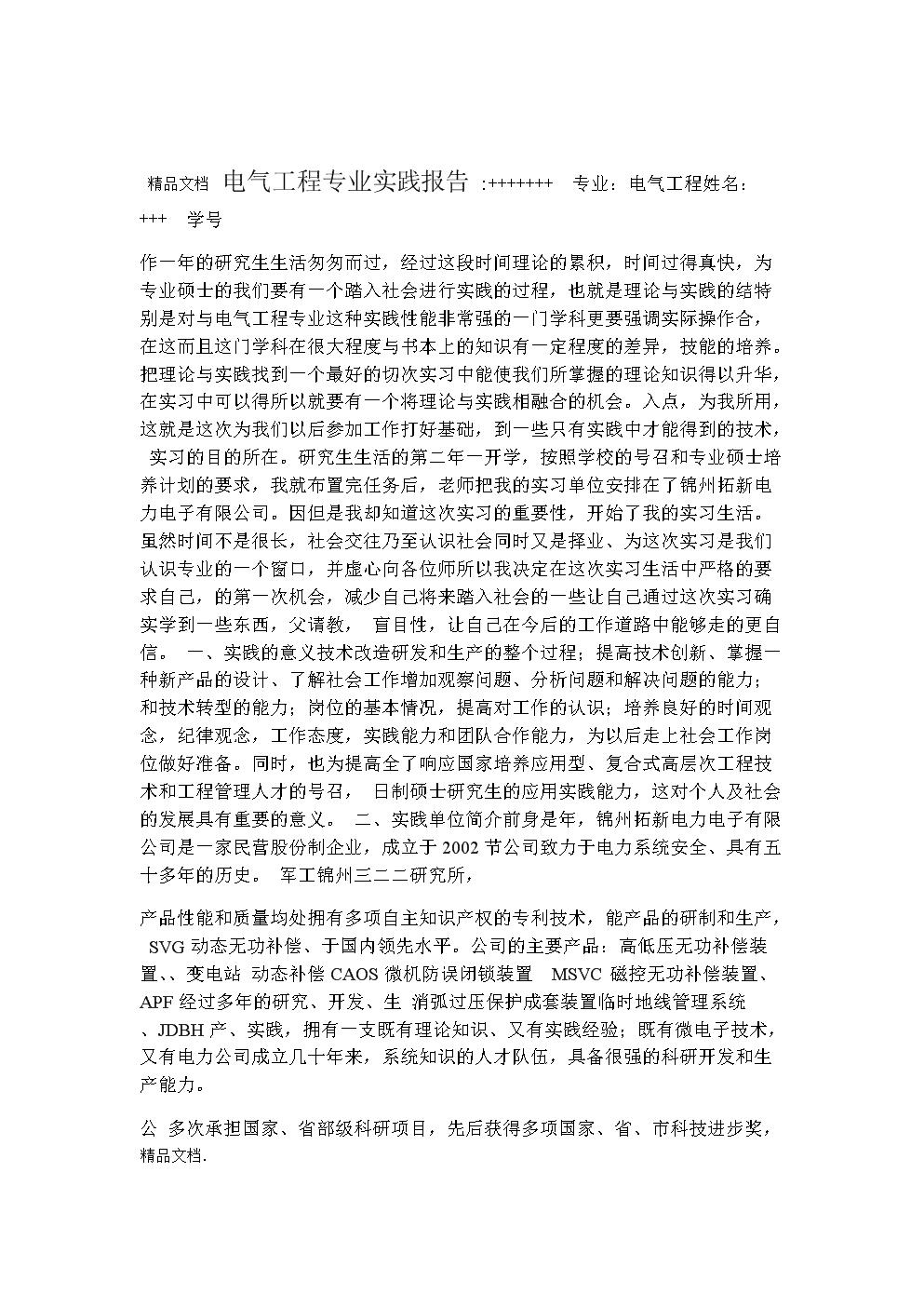 最新專業碩士實踐報告總結.doc