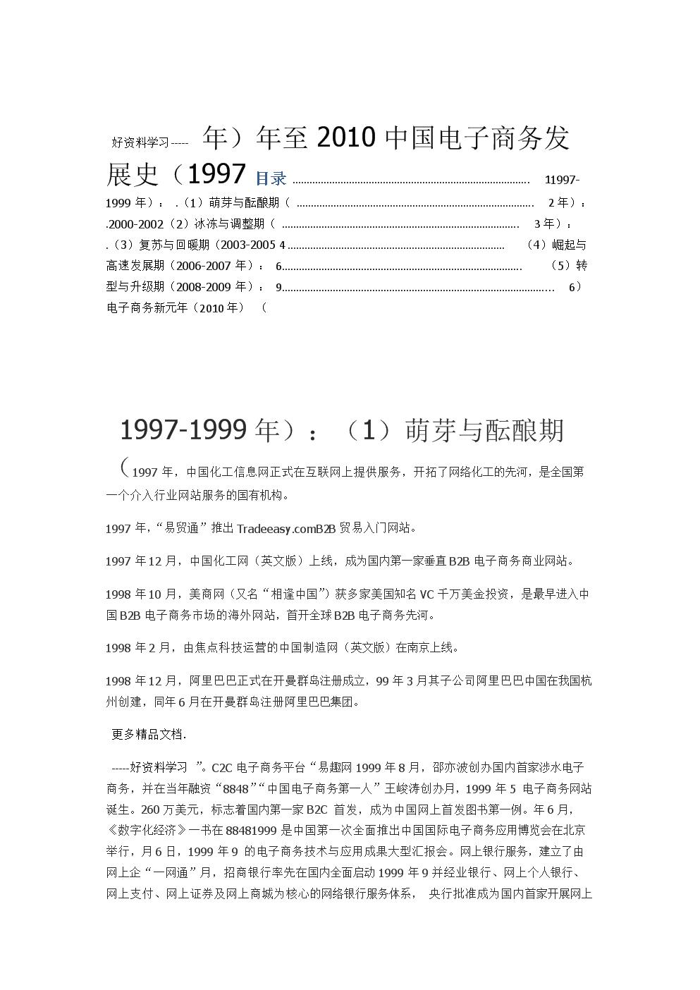 最新中國電子商務發展史最完整整理-全解.doc