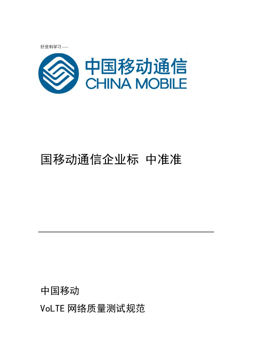 最新中國移動VOLTE網絡質量測試規范精講.doc