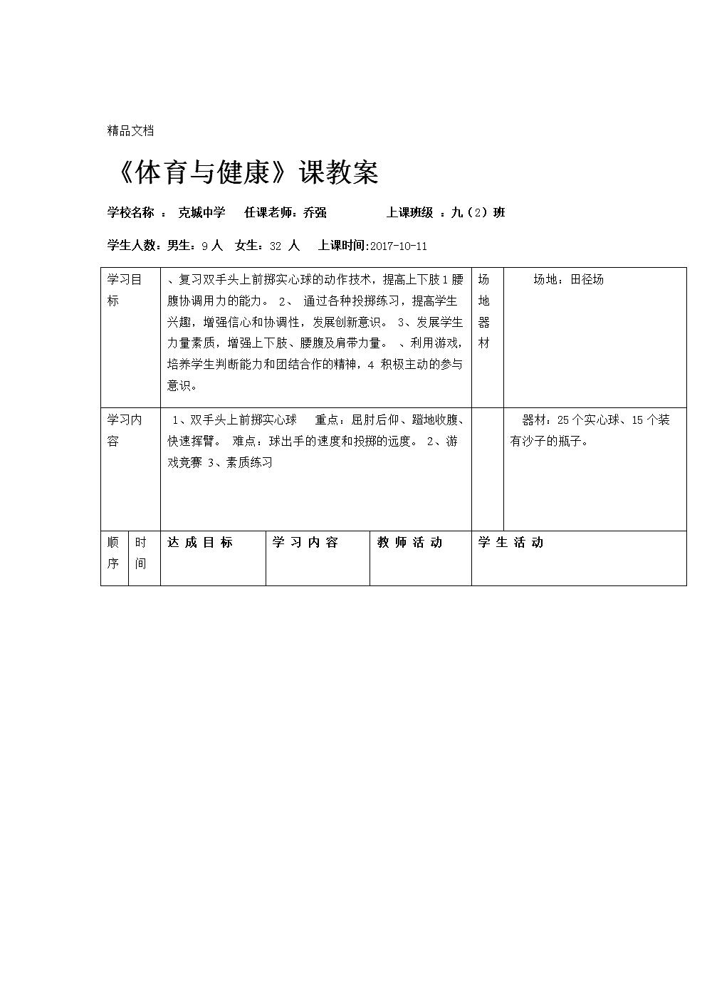 最新九年級實心球公開課教案.doc