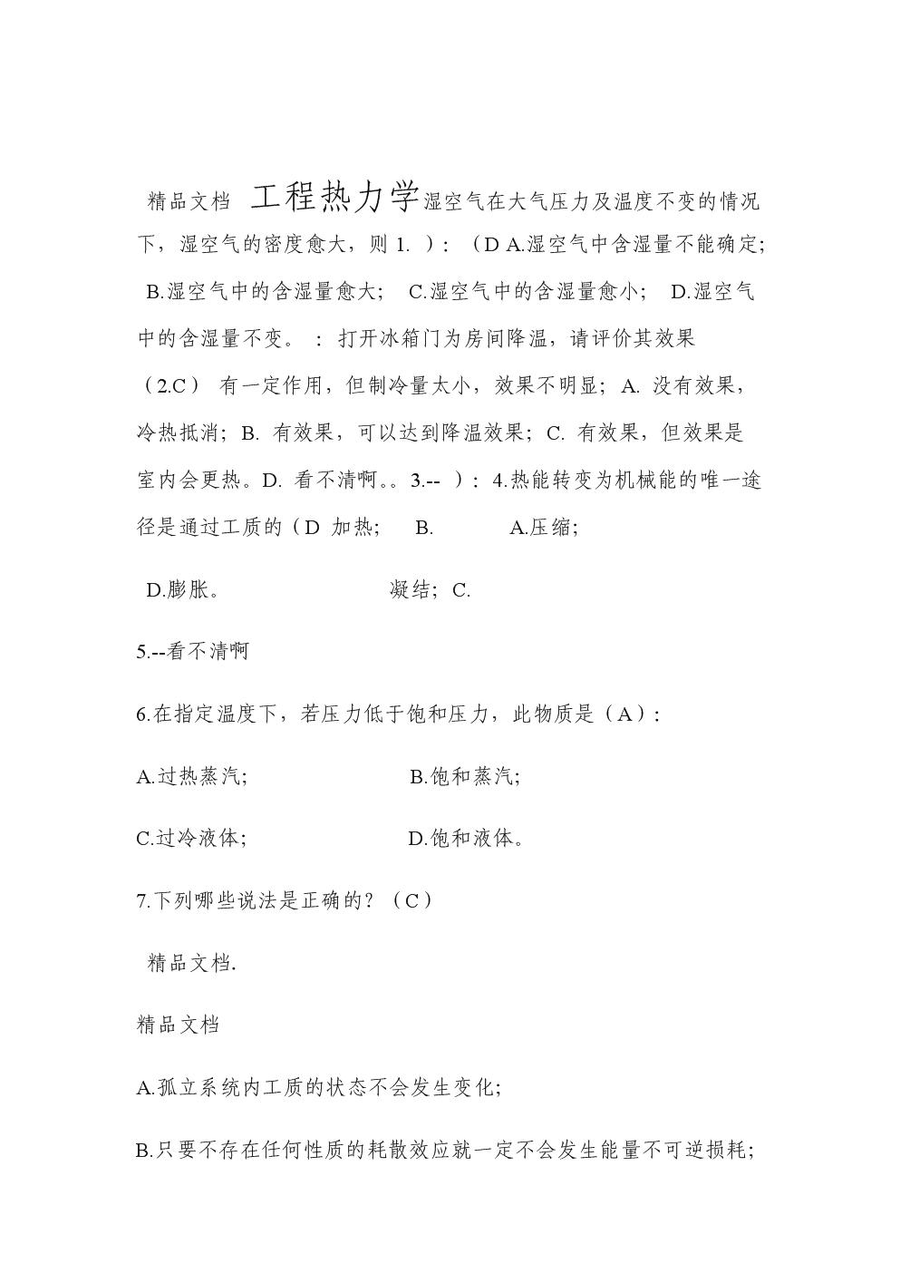最新人環初試題解析資料.doc
