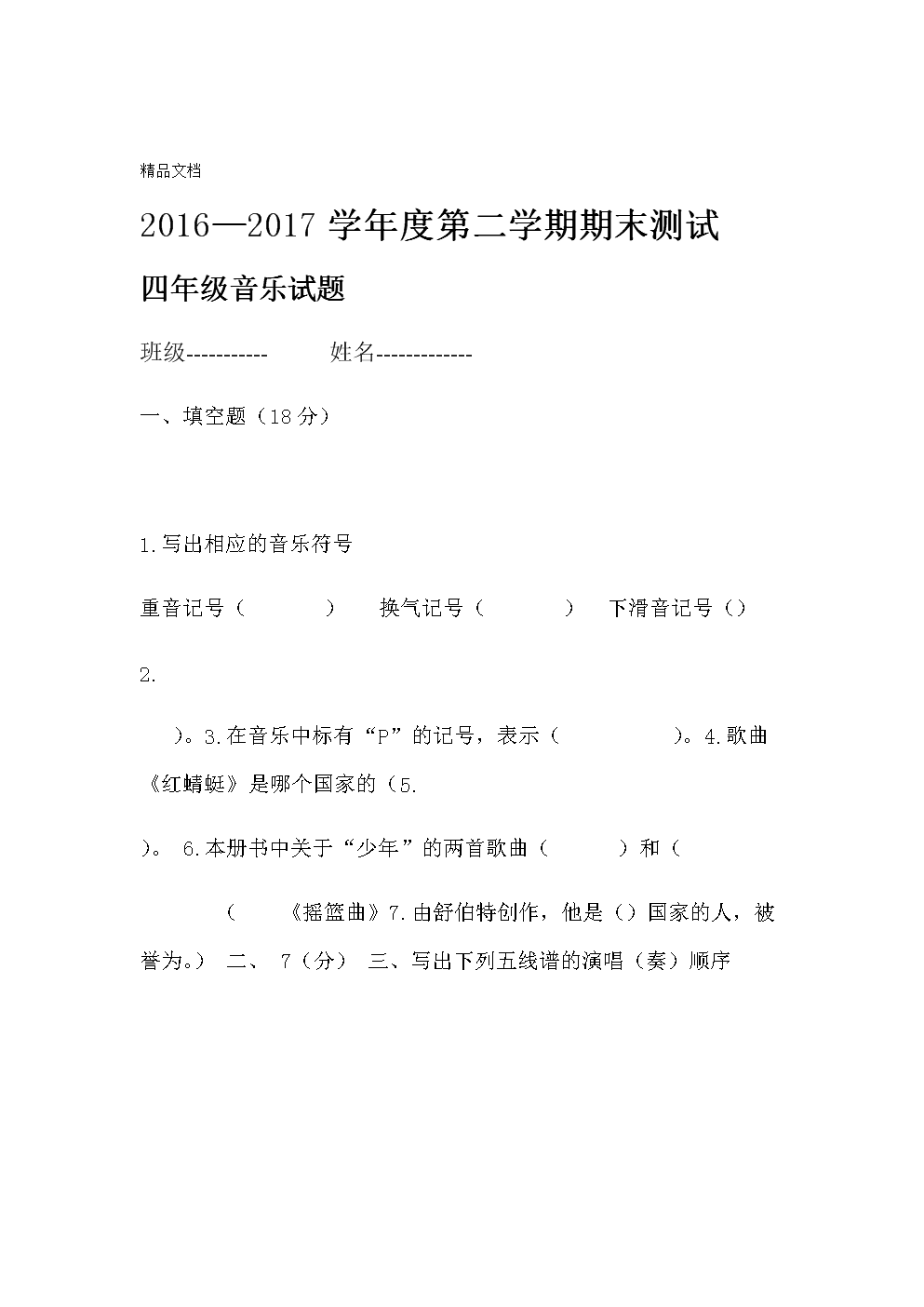 最新人音版四年級下音樂考試題.doc