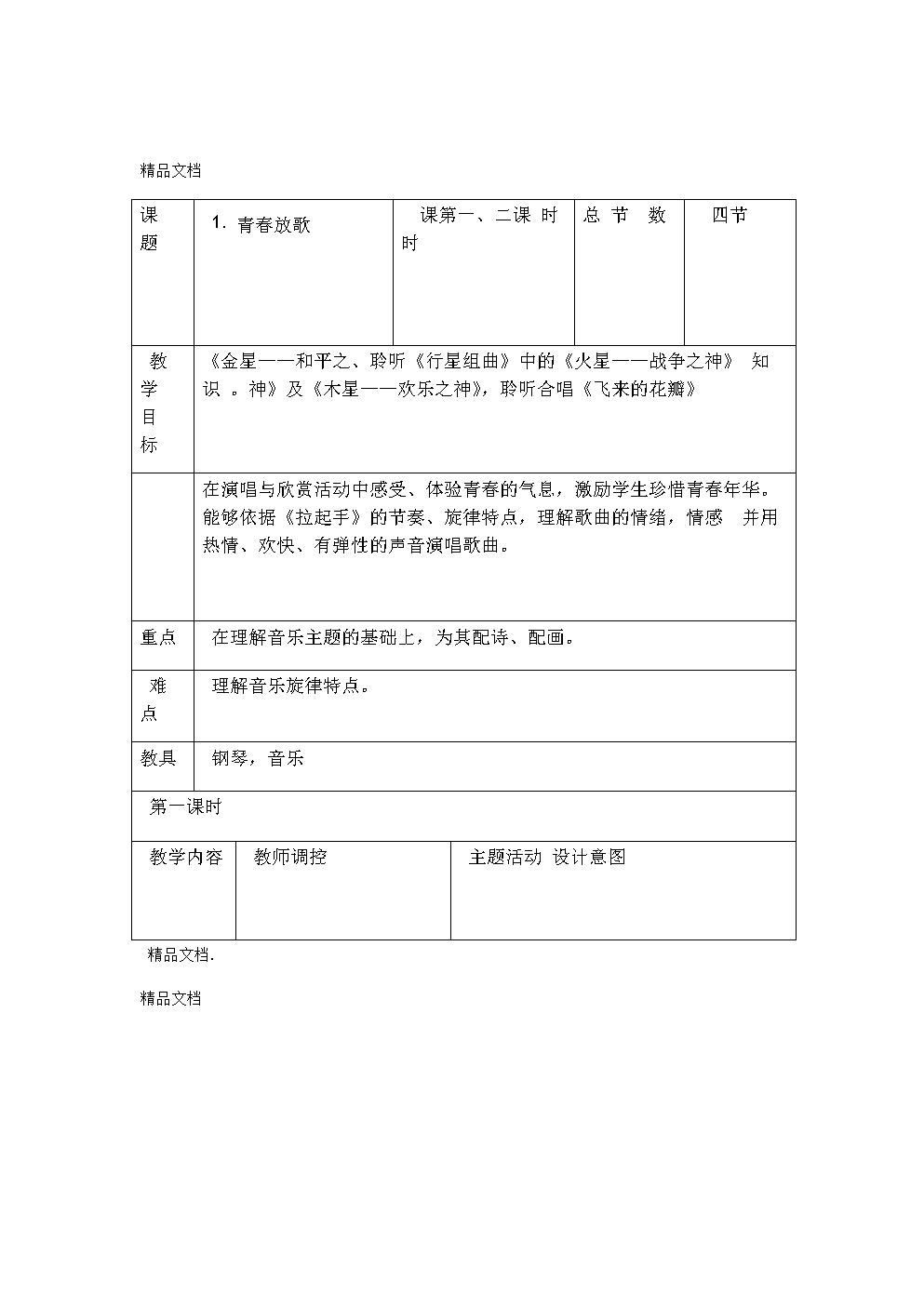 最新人音版六年級下音樂教案表格版.doc