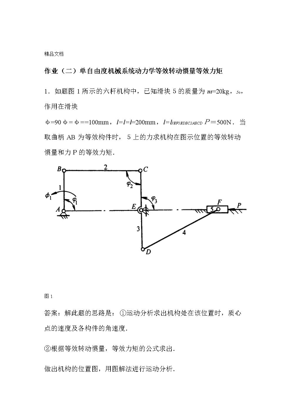 最新作業二答案單自由度機械系統動力學等效轉動慣量等效力矩.doc