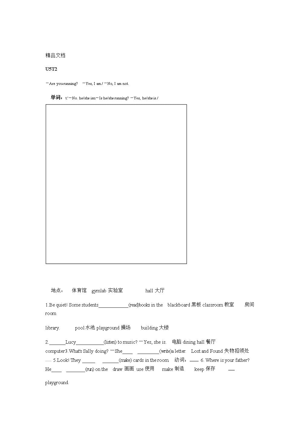 最新仁愛七下u5t2復習提綱.doc