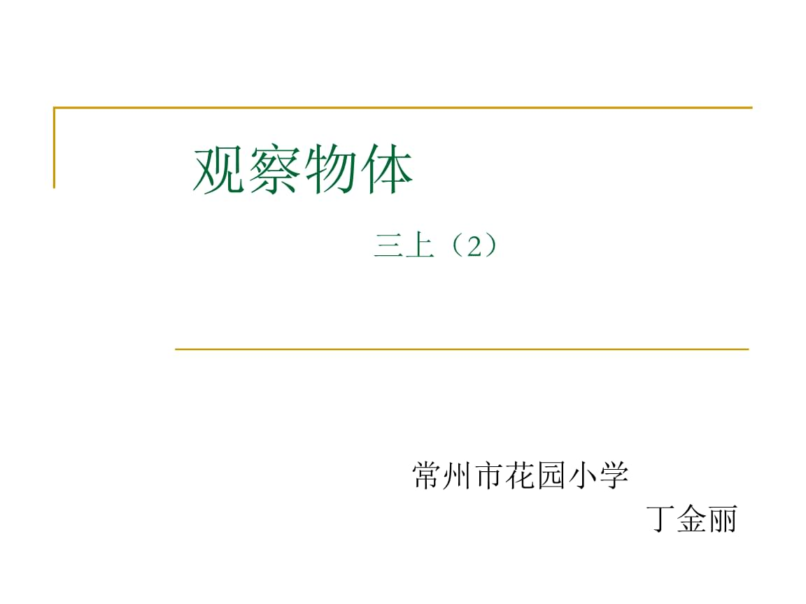 觀察物體 三上(2).ppt