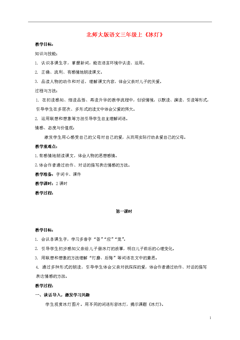 三年級語文上冊 上冊 冰燈 4教案 北師大版.doc