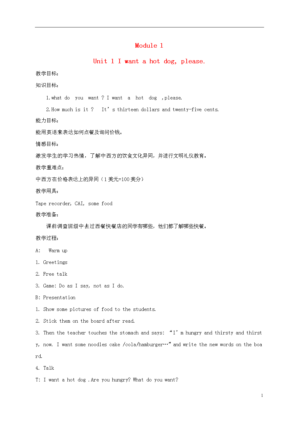 六年級英語下冊 Module1 unit1教案 外研版.doc