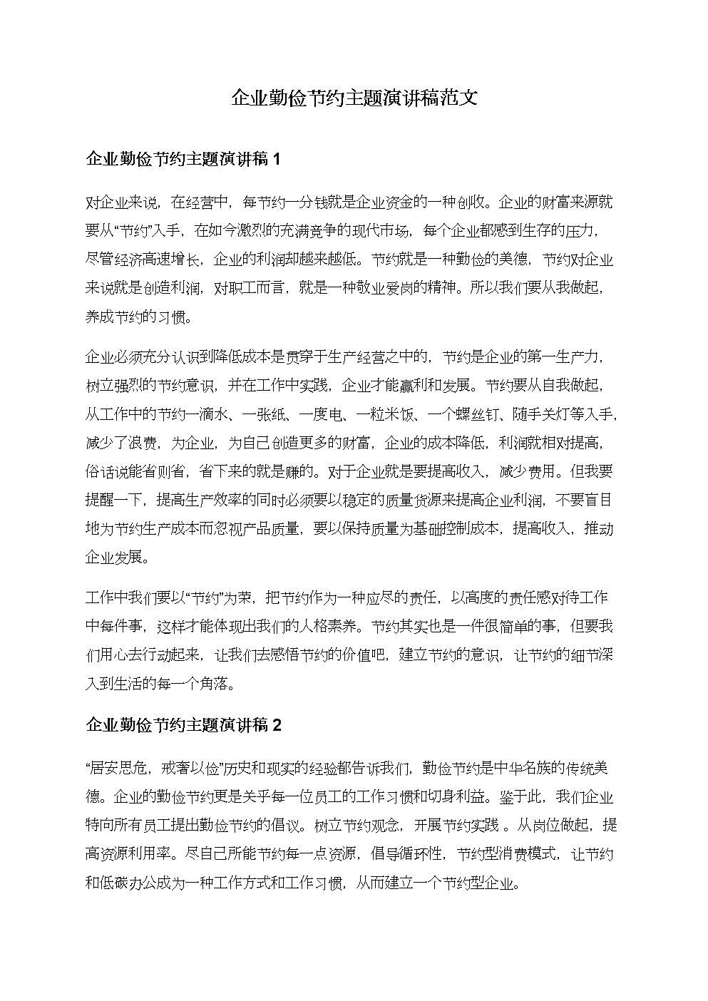 企业勤俭节约主题演讲稿范文.doc