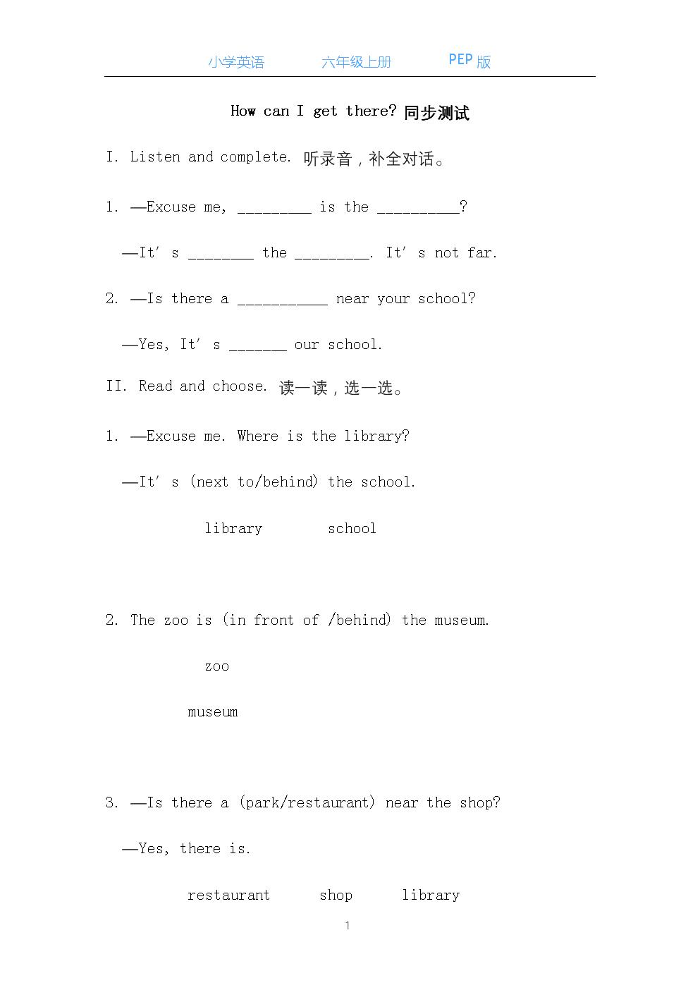 人教PEP版小学英语六年级上册Unit1-6同步试题(含听力材料及答案).docx