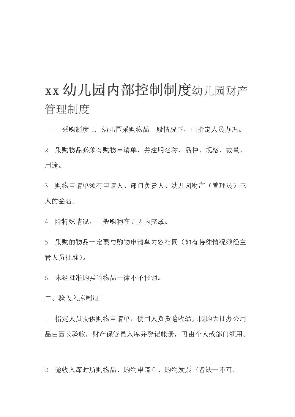 优质幼儿园内部控制制度.doc