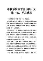 中秋节国旗下讲话稿:又逢中秋,不忘感恩.doc点下载读小学英语图片