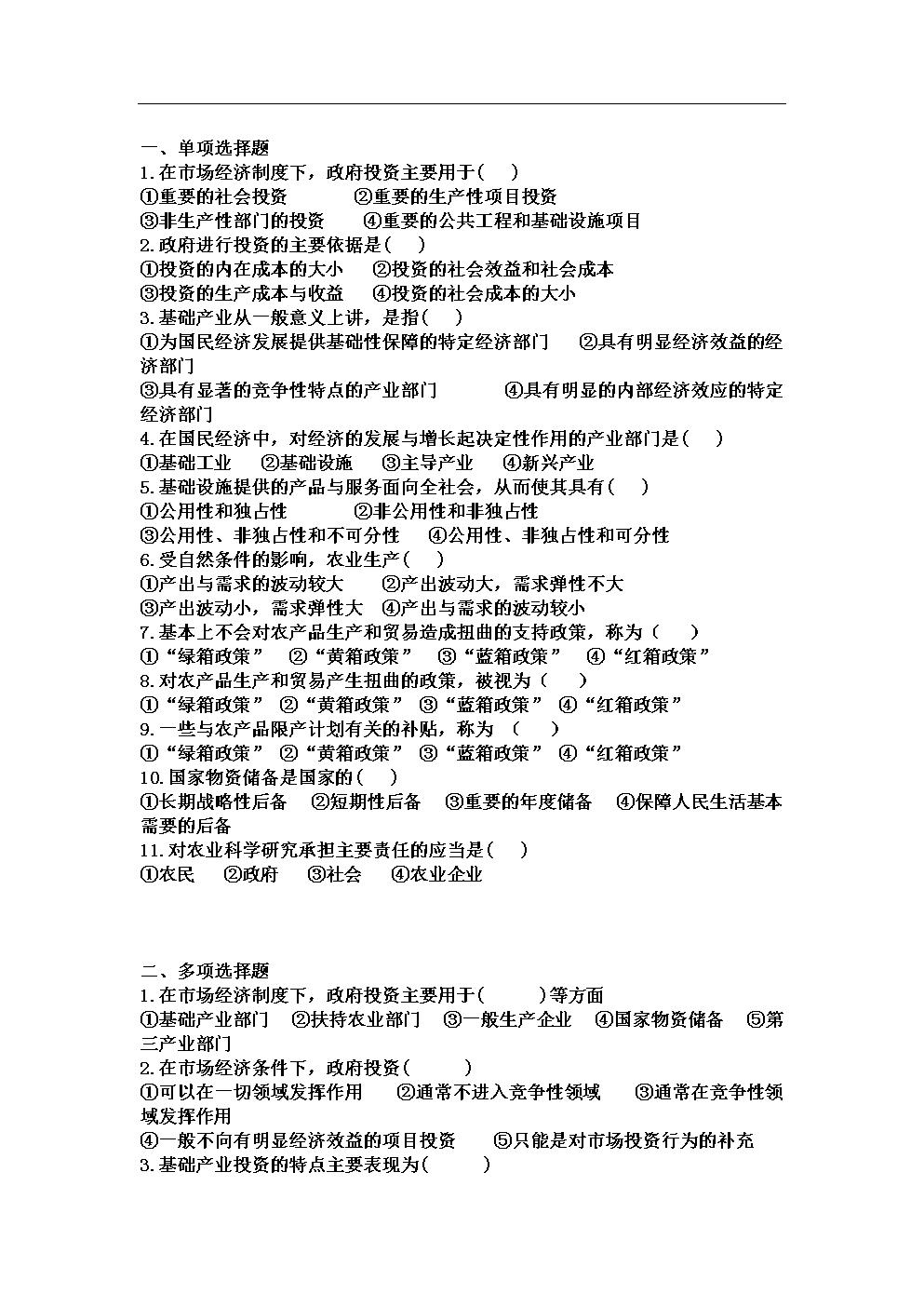 【实用资料】政府投资性支出复习题.doc
