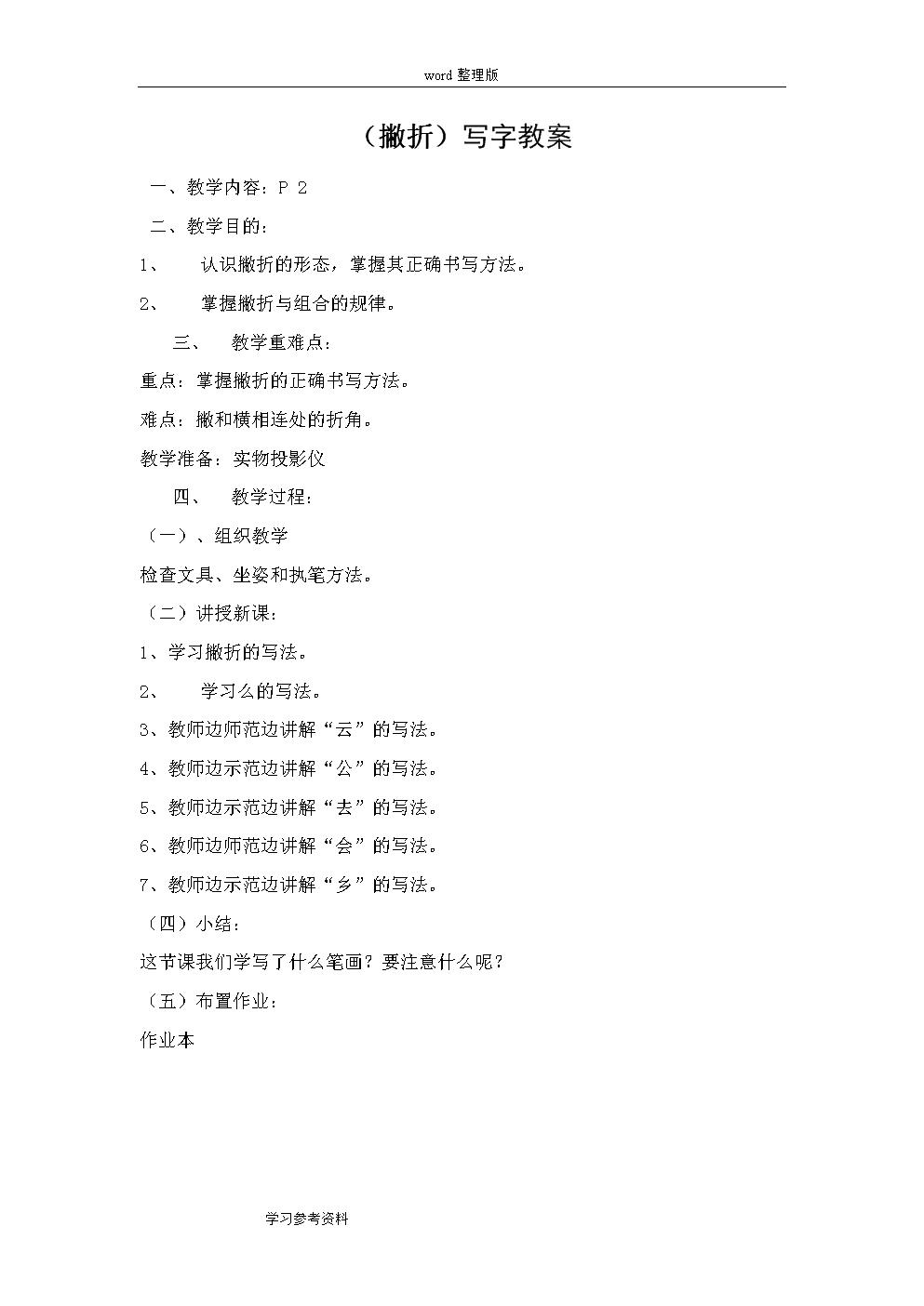 语文人教一年级下册(撇折)写字教案.doc