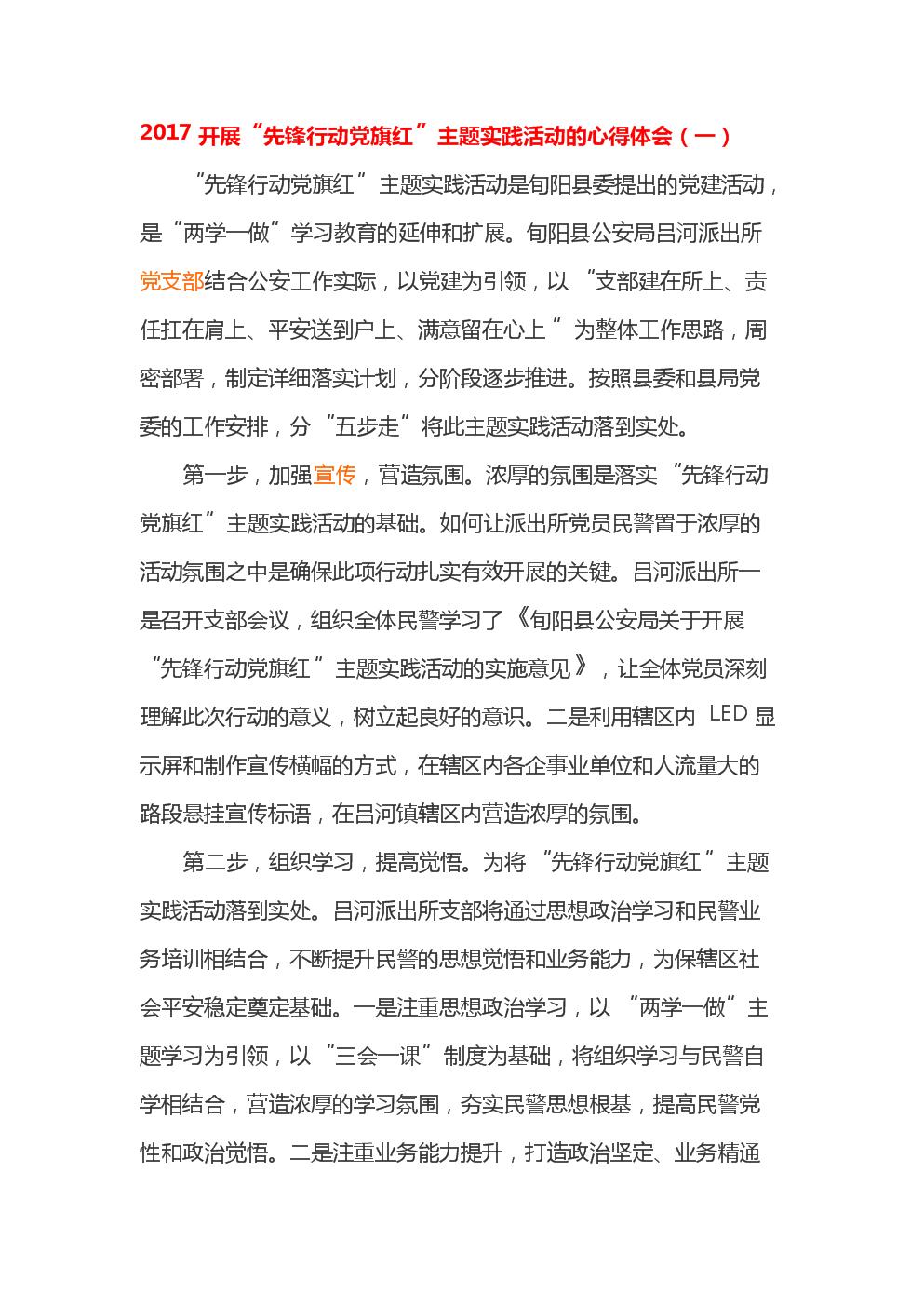 """2017年开展""""先锋行动党旗红""""主题实践活动的心得体会."""