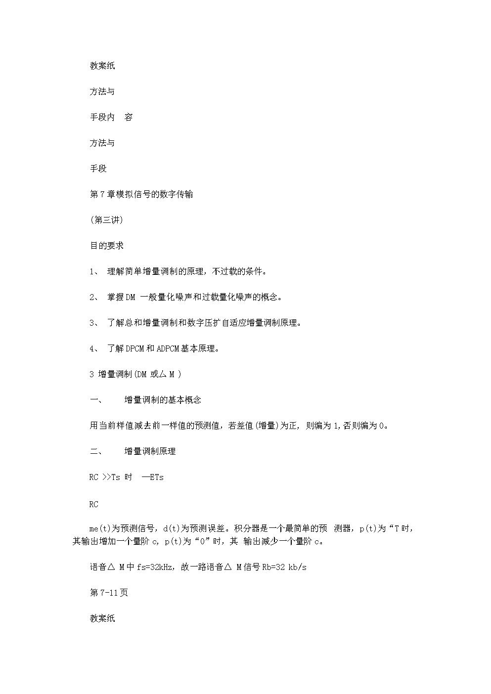通信原理教案7-318整理版.doc