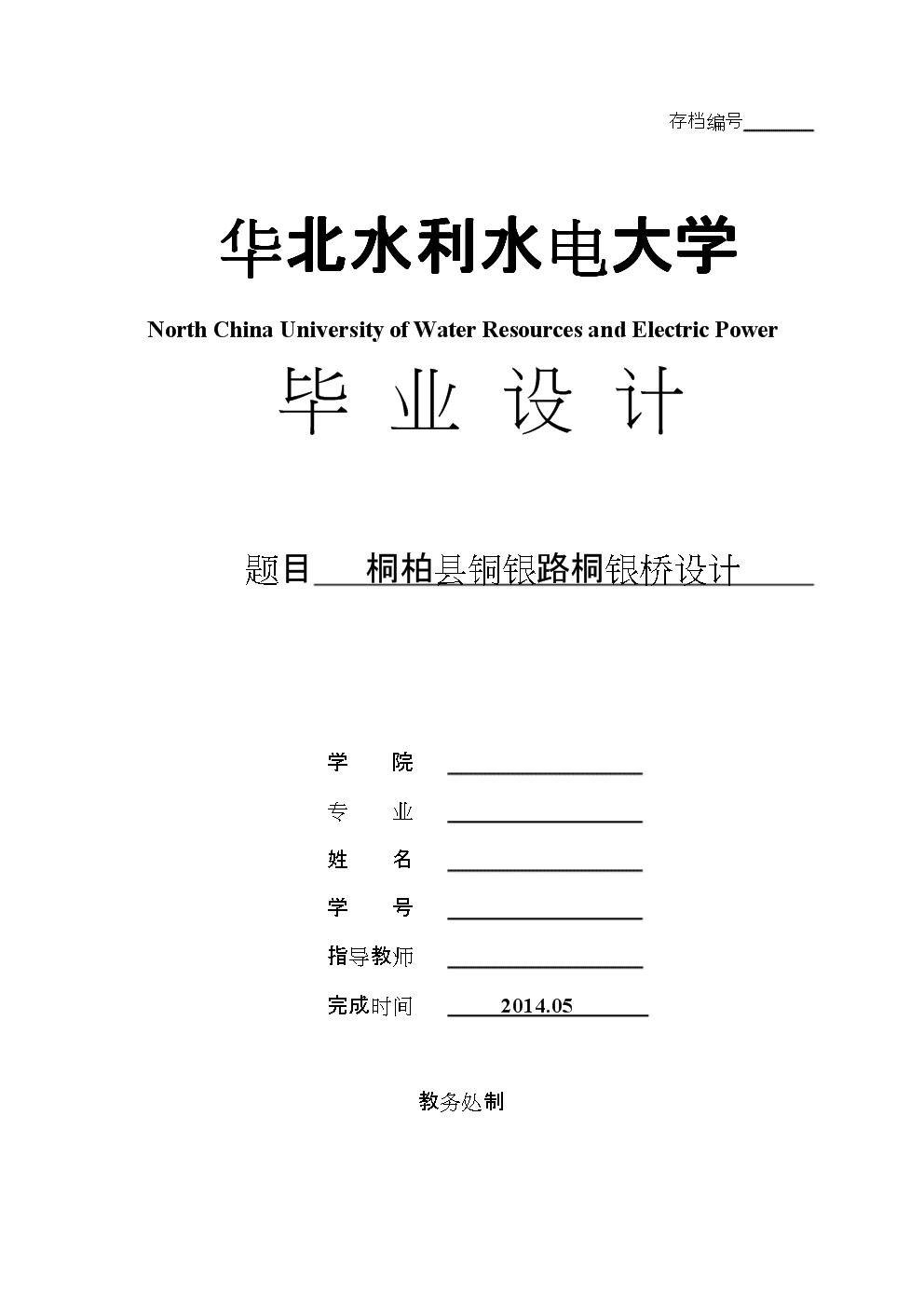 3×20m预应力空心板简支梁桥计算书.docx