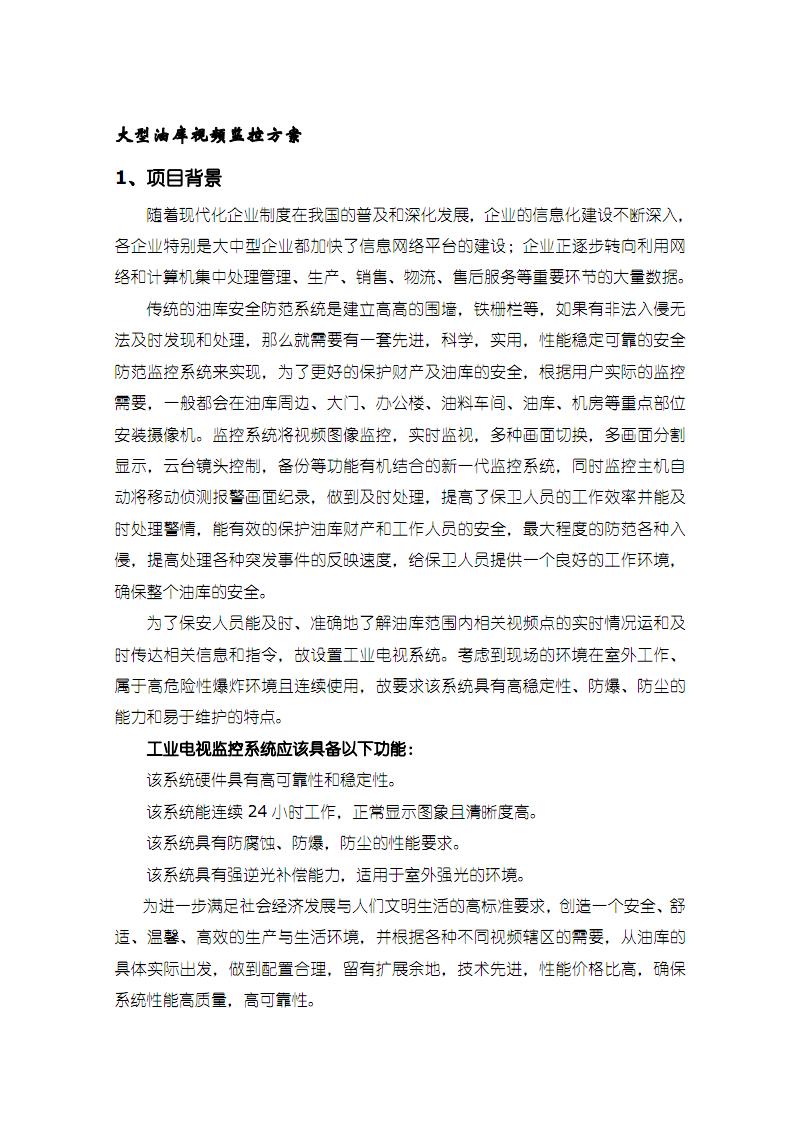 大型摘要视频监控油库方案.pdf晗视频晓图片