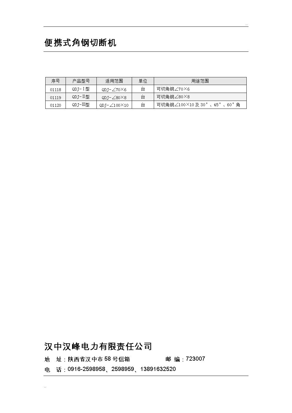 便携式角钢切断机.doc