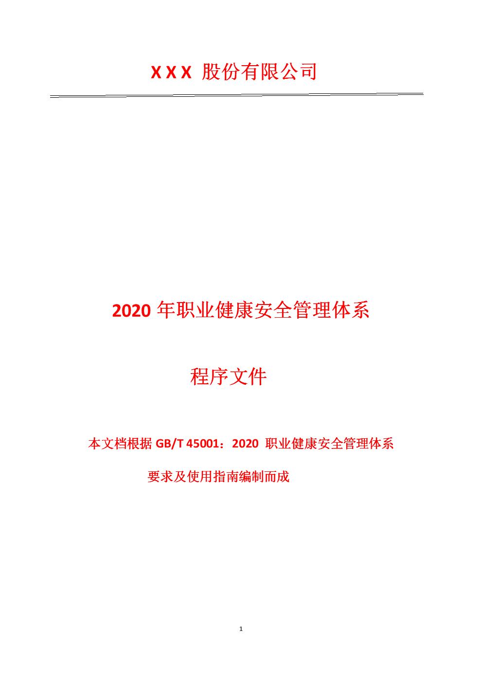 外包管理程序  2020年GBT45001 职业健康安全管理体系文件.docx