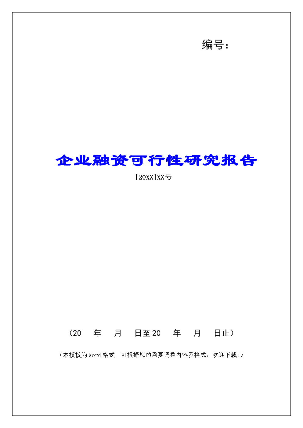 企业融资可行性研究报告.docx