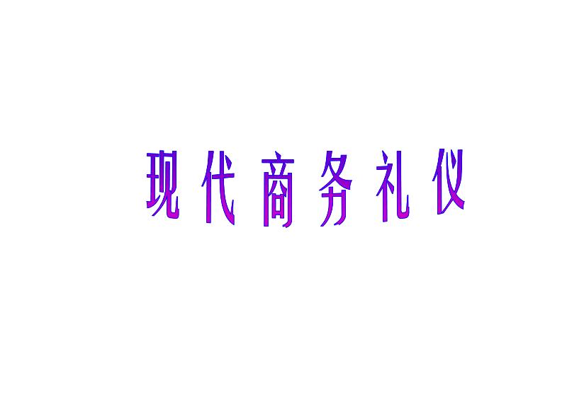 现代商务礼仪-上(学员).pdf