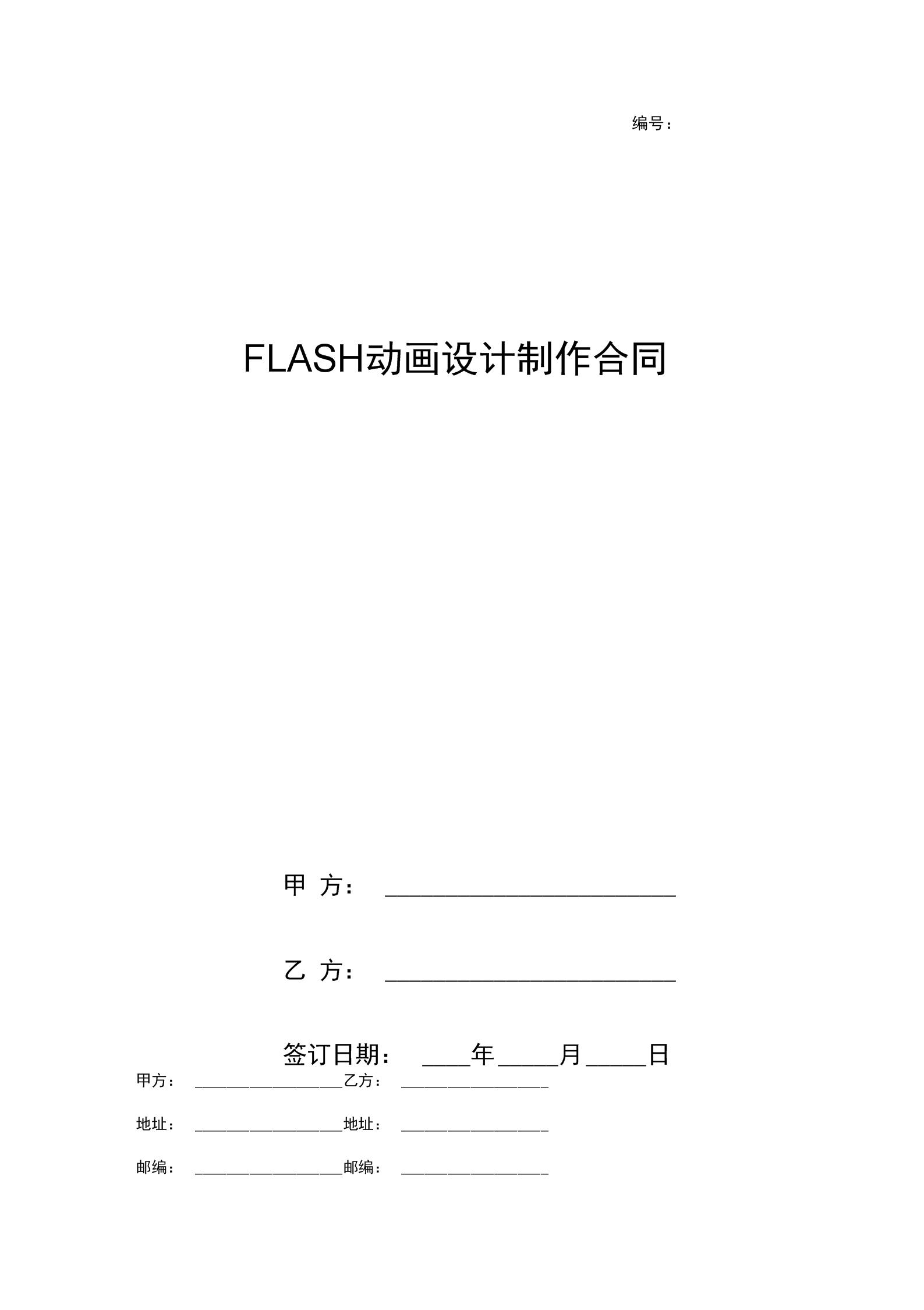 FLASH动画设计制作合同.docx