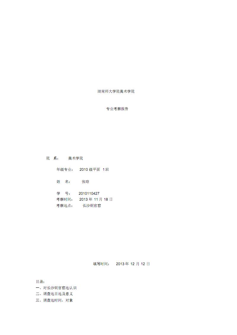 长沙铜官窑考察调研报告.pdf