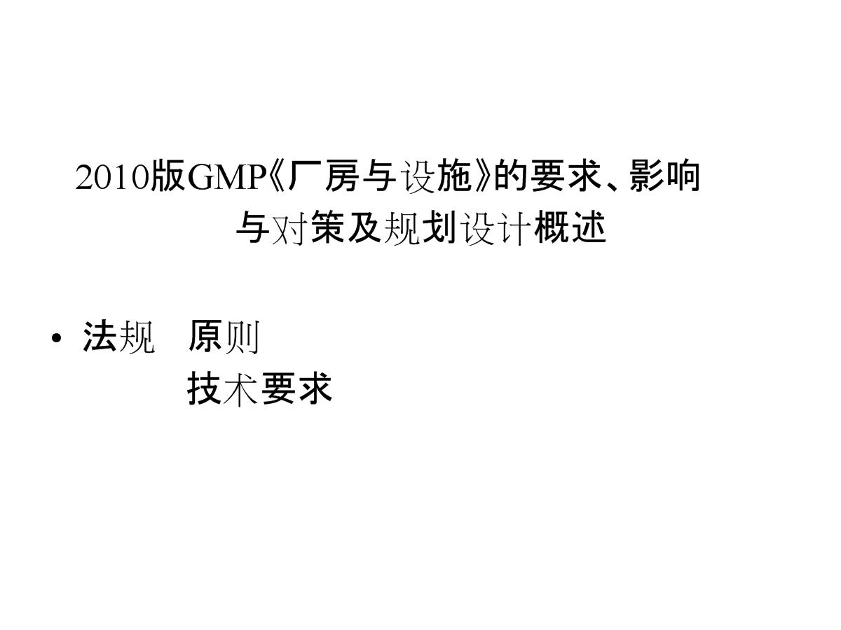 2010版gmp《厂房与设施》.doc