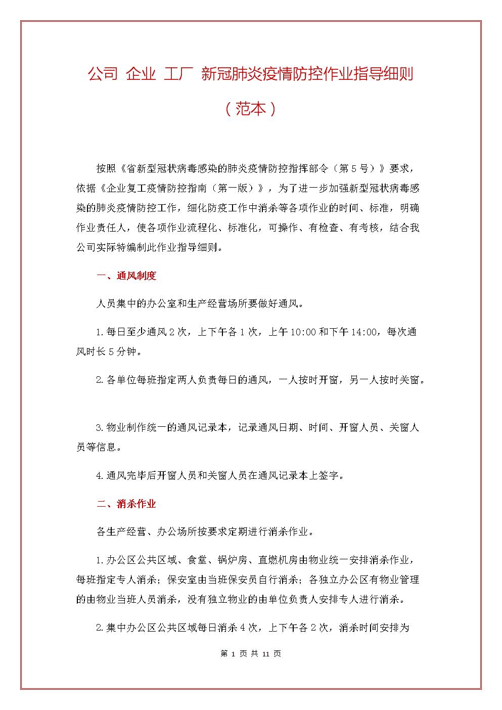 公司 企业 新冠肺炎疫情防控作业指导细则(范本).docx