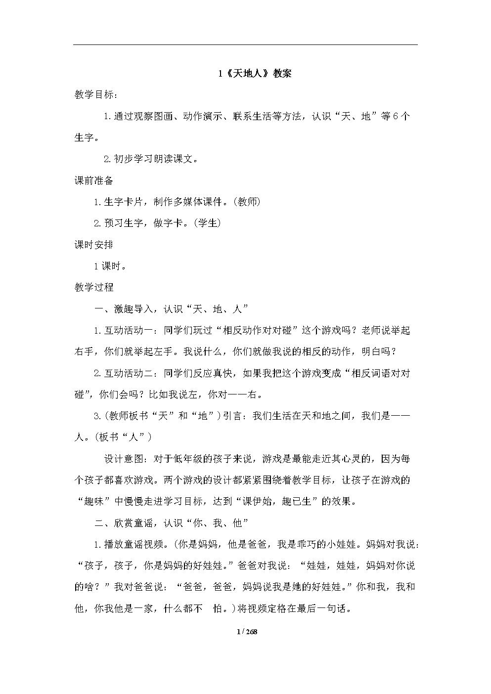 部编版小学语文一年级上册优秀教案全册.doc