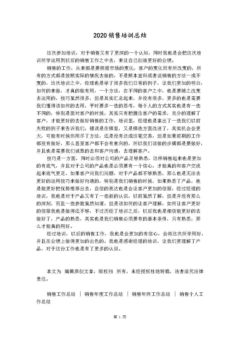 2020销售培训总结.doc