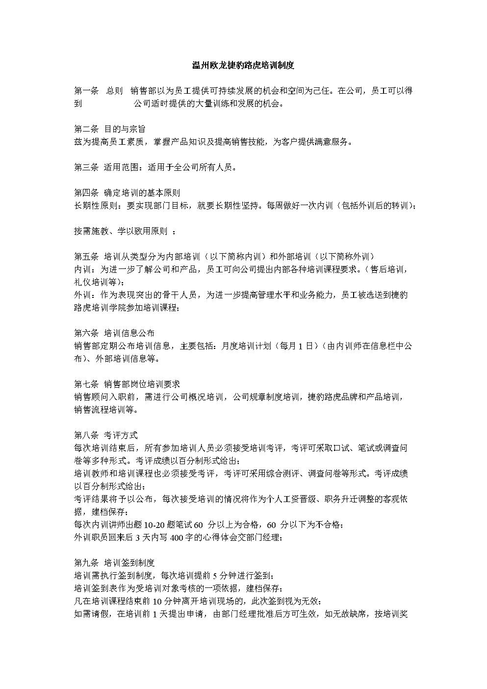 2020销售部培训制度.doc