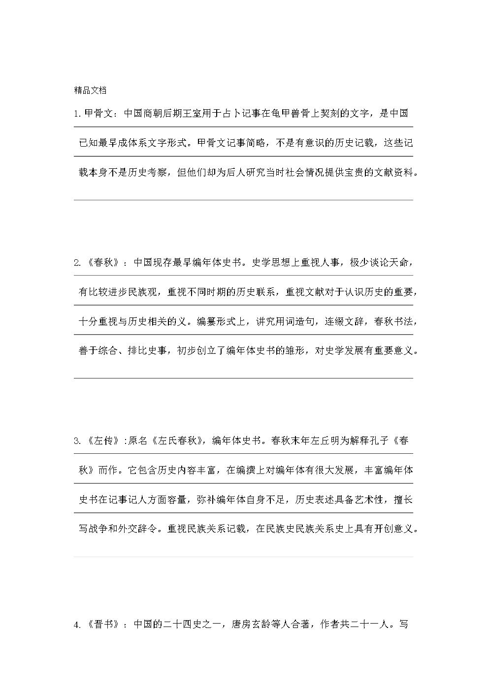 中国史学史 期末复习题资料.doc